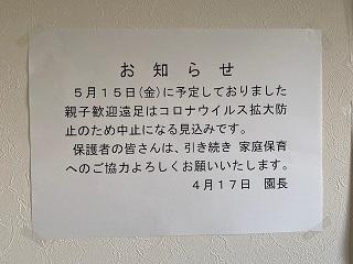 ensokuchuushioshirase.jpg